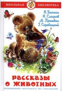8(965) 380 – 13 – 11. Рассказы о животных